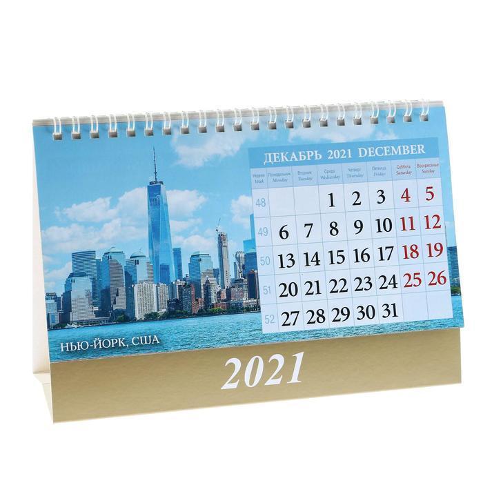 Календарь домик