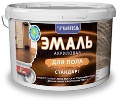 Эмаль акриловая Капитель СТАНДАРТ для пола желто-коричневая, 2,5кг
