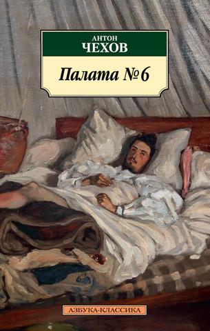 Палата № 6 | Чехов А.