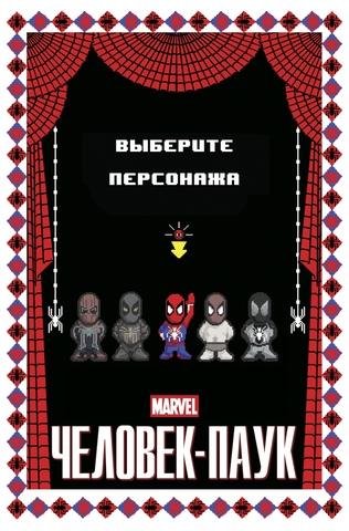 Marvel Человек-Паук (эксклюзивная обложка Книжки с Картинками) ПРЕДЗАКАЗ