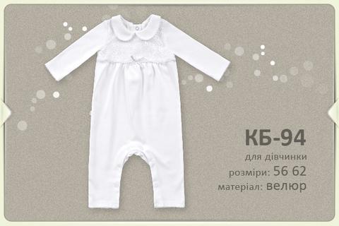 КБ94 Комбинезон нарядный