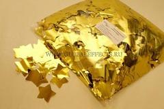 Металлизированное конфетти Звезды 4,1см Золото