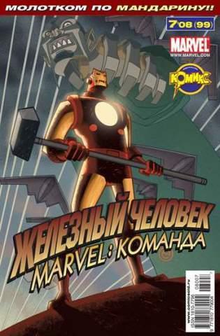 Marvel: Команда №99