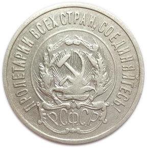 20 копеек 1923 года. CCCР. XF-