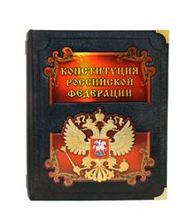 Конституция Российской Федерации и основные федеральные конституционные законы.