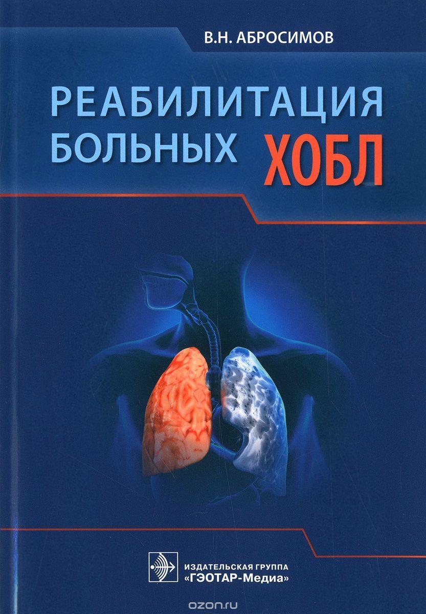 Каталог Реабилитация больных ХОБЛ rb.jpg