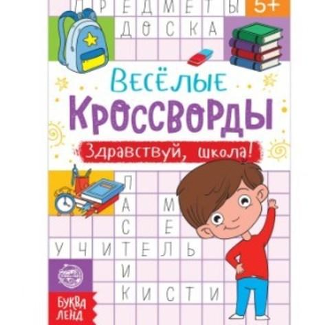 071-0291 Кроссворды «Здравствуй, школа!», 16 стр.