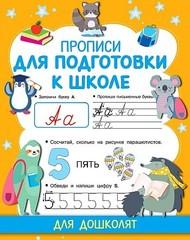 Прописи для подготовки к школе