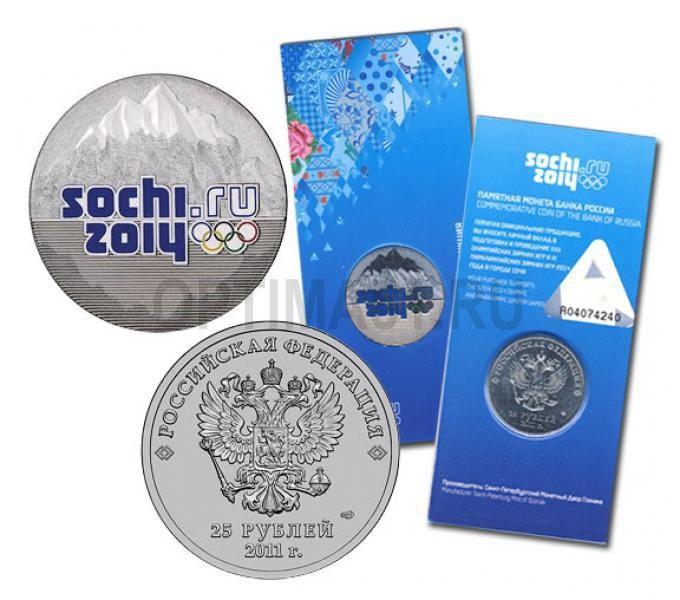 2011 г. 25 рублей Сочи горы цветная эмаль в блистере