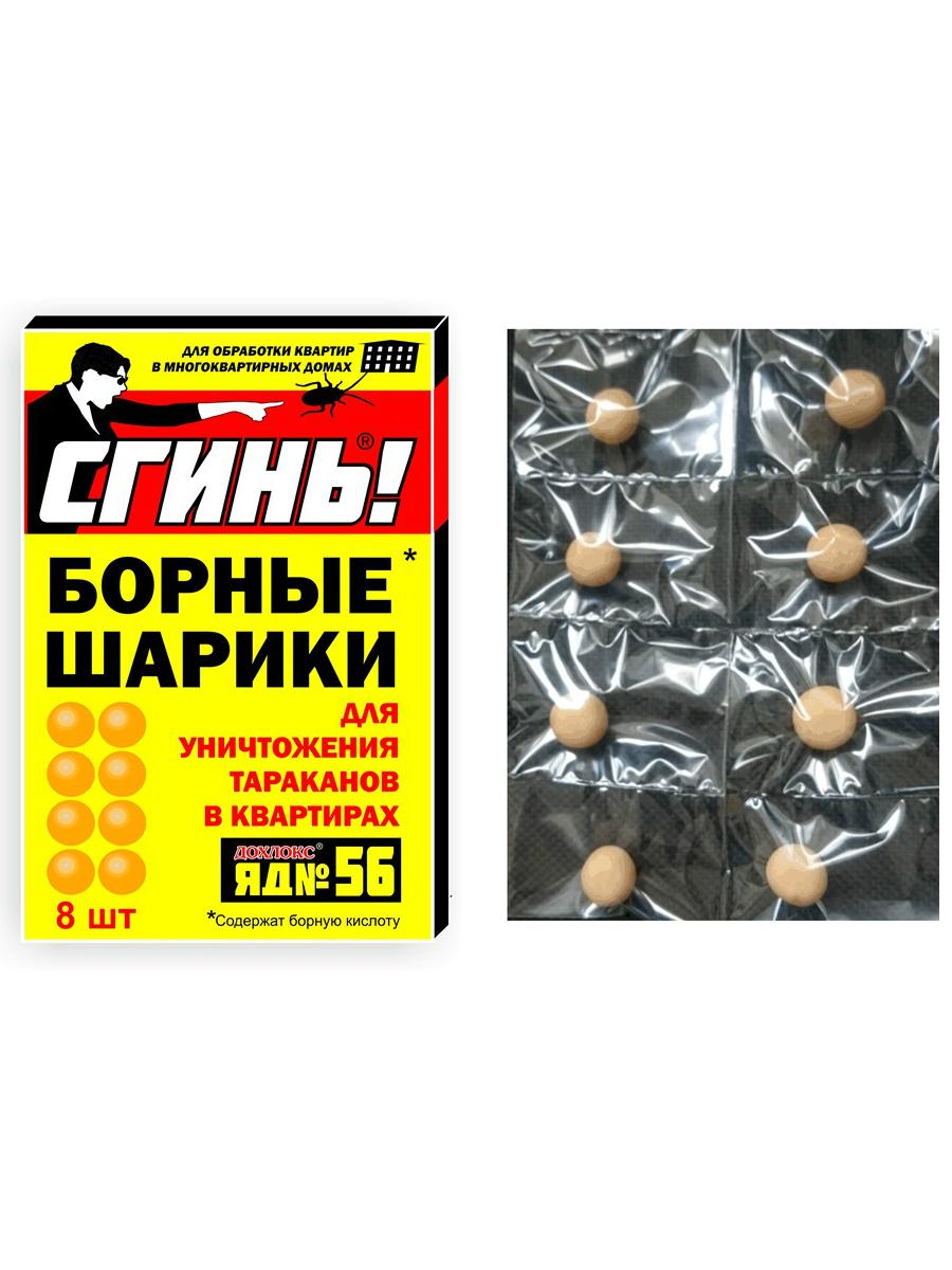 Борные шарики от тараканов