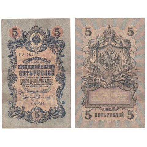 5 рублей 1909 г. Шипов Софронов. Короткий номер №. УА-088. F-