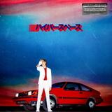 Beck / Hyperspace (Coloured Vinyl)(LP)