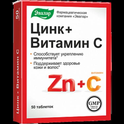 Цинк+Витамин C №50
