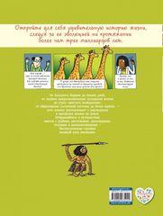История жизни в комиксах