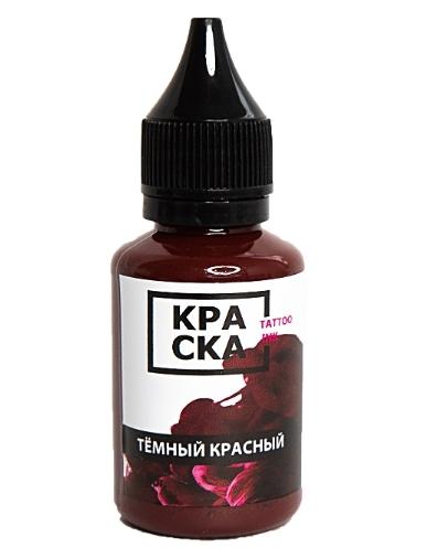 Пигмент Темный КРАСНЫЙ от КРАСКА tattoo ink
