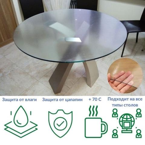 Скатерть рифленая на круглом столе d 102