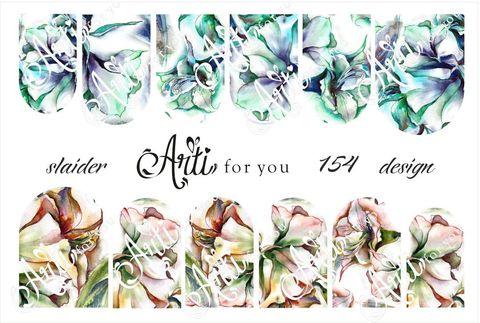 Слайдер наклейки Arti for you №154 купить за 100руб