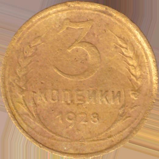 3 копейки 1928 года VG №5