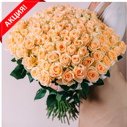Букет 101 персиковая роза Пич Аваланш акция