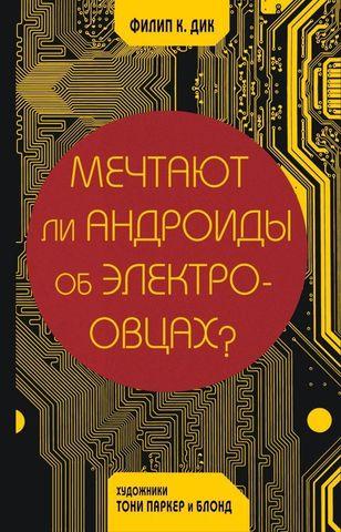 Мечтают ли андроиды об электроовцах?