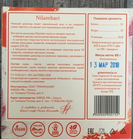 Nilambari шок нежный на кэробе с ванилью  65г