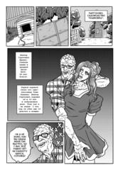 Причудливые авантюры Жожо: Лихие
