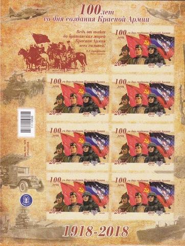 Почта ДНР (2018 02.22) 100 лет Красной Армии-малый лист