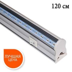 фитолампа 120см