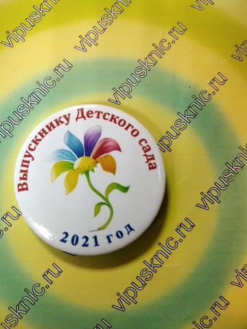 Значок «Выпускник детского сада 2022 г.» (цветочек)