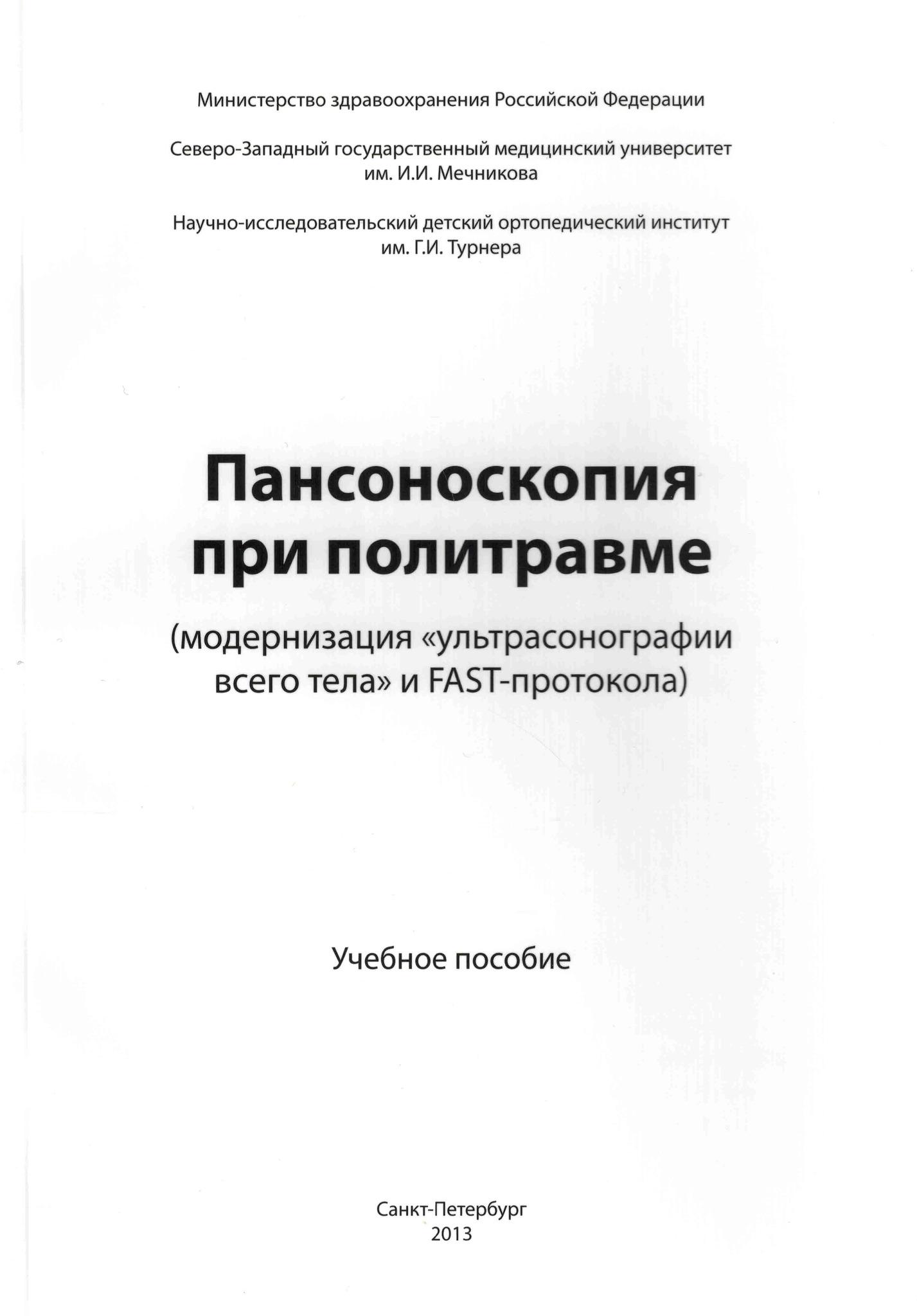 """Книги по ультразвуковому исследованию Пансоноскопия при политравме (модернизация """"ультрасонографии всего тела"""" и FAST-протокола) panson.jpg"""