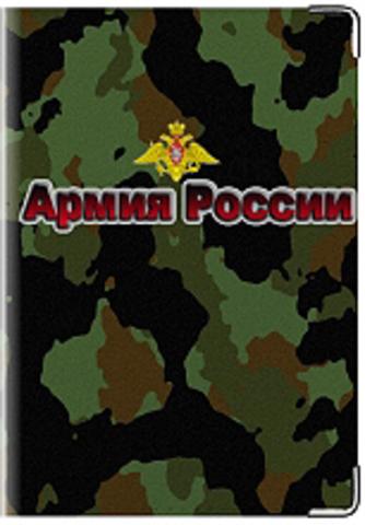 """Обложка для военного билета """"Армия России"""""""