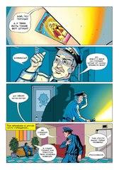 Человек-вентилятор №1