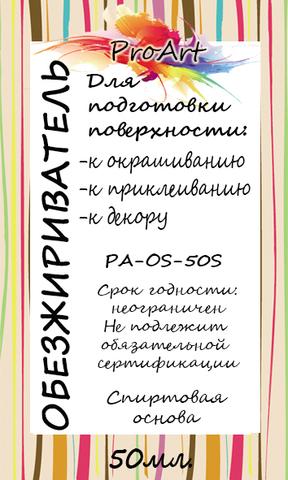 Обезжириватель-спрей, спиртовая основа, ProArt, 50мл
