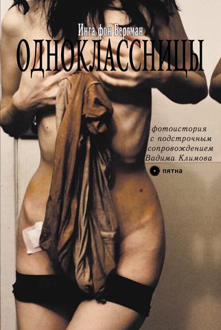 Инга фон Бергман, Вадим Климов. Одноклассницы