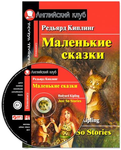 Маленькие сказки. Домашнее чтение (комплект с MP3)