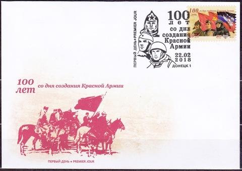 Почта ДНР (2018 02.22) 100 лет Красной Армии-КПД