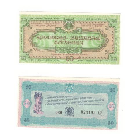 Лотерейный билет Ростов 1992