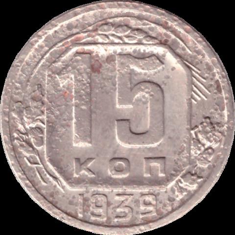 15 копеек 1939 года G №5