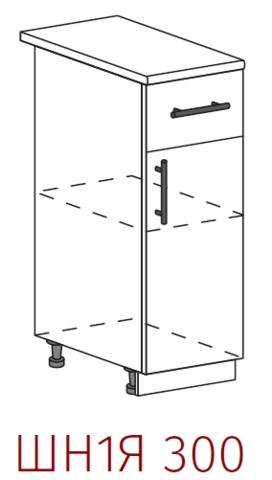 Шкаф нижний с 1 ящиком 300