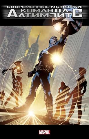 Современные Мстители: Команда Алтимэйтс (лимитированное издание в твёрдом переплёте)