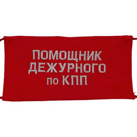 Повязка на рукав красная Помощник дежурного по КПП