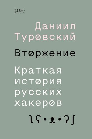 Вторжение. Краткая история русских хакеров | Даниил Туровский