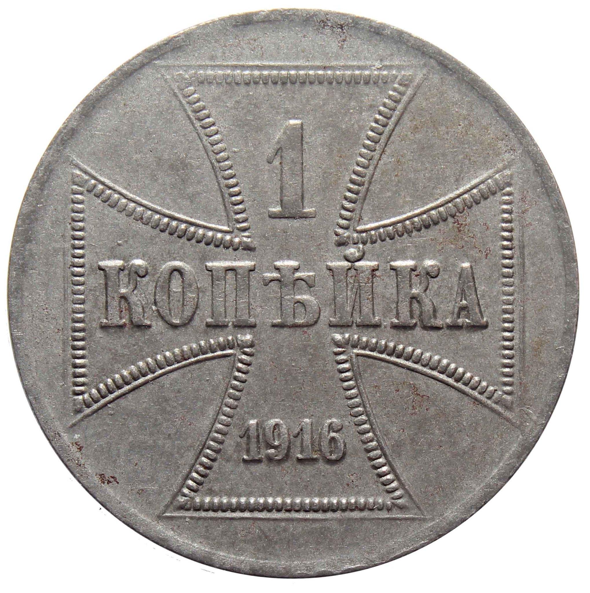 1 копейка 1916 (А) Оккупация России. Германия. ХF