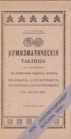 Нумизматические таблицы (с рисунками) к собиранию редких монет: медных, серебряных, золотых и платиновых с 1425 по 1916 г.