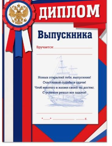 068-3129 Диплом «Выпускника», А4