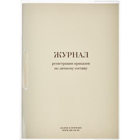 Журнал регистрации приказов по личному составу 32 листа