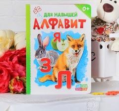 """Книжка картонная """"Алфавит"""""""