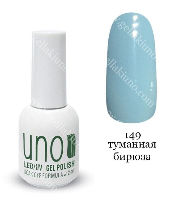 UNO Гель-лак UNO № 149, Туманная бирюза, Misty turquoise, 12 мл gel-lak-uno-149-tumannaya-biryuza-misty-turquoise-12ml.jpeg