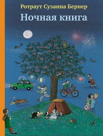 Ночная книга. 5-е издание