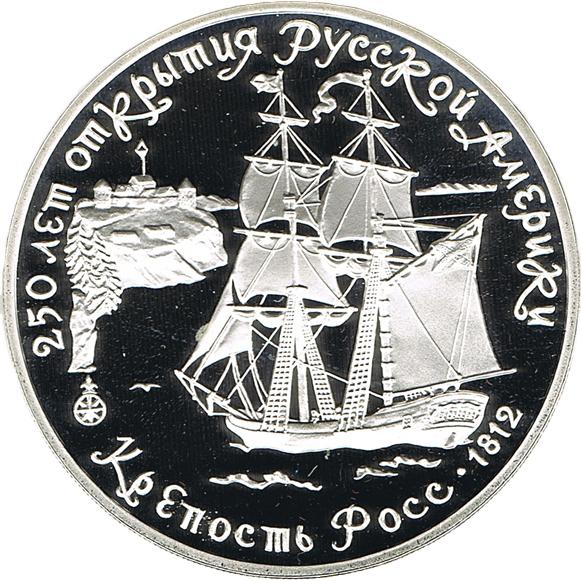 3 рубля 1991 год. Форт Росс, 1812 г. Proof